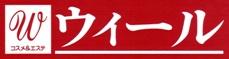 盛岡市 化粧品店 コスメ&エステ ウィール