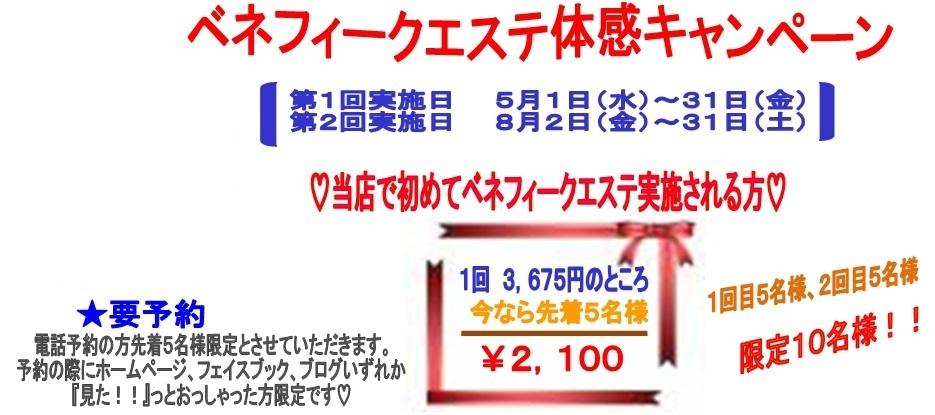 ベネフィークエステ体感キャンペーン0429.jpg