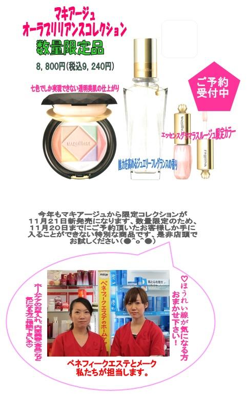 マキアージュ限定コレクション11月21日発売
