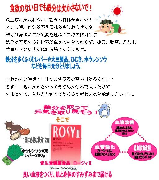 資生堂健康食品ロージィ2