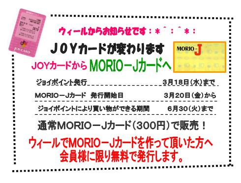 JOYカードが変わります