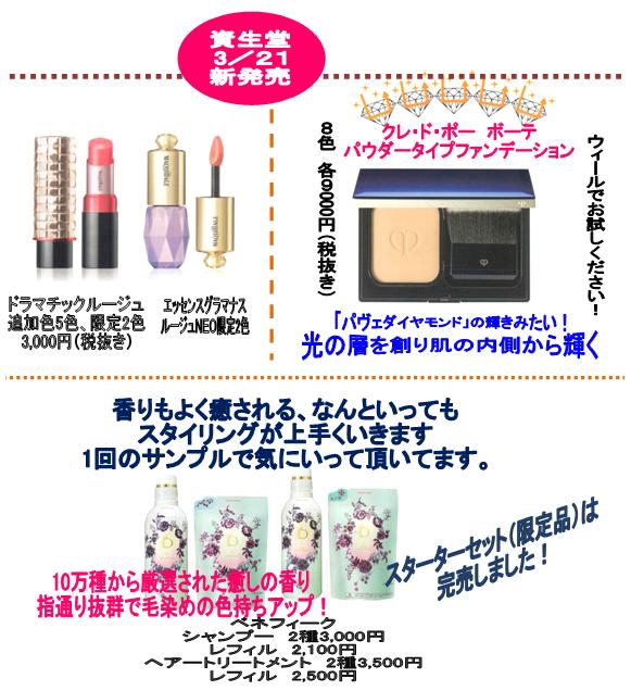 3月21日発売_資生堂新製品