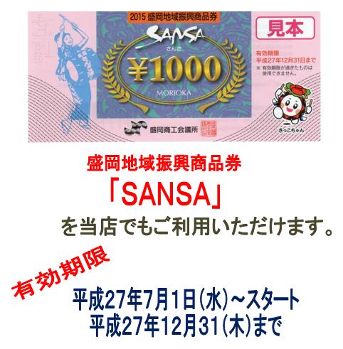 盛岡地域振興商品券「SANSA」