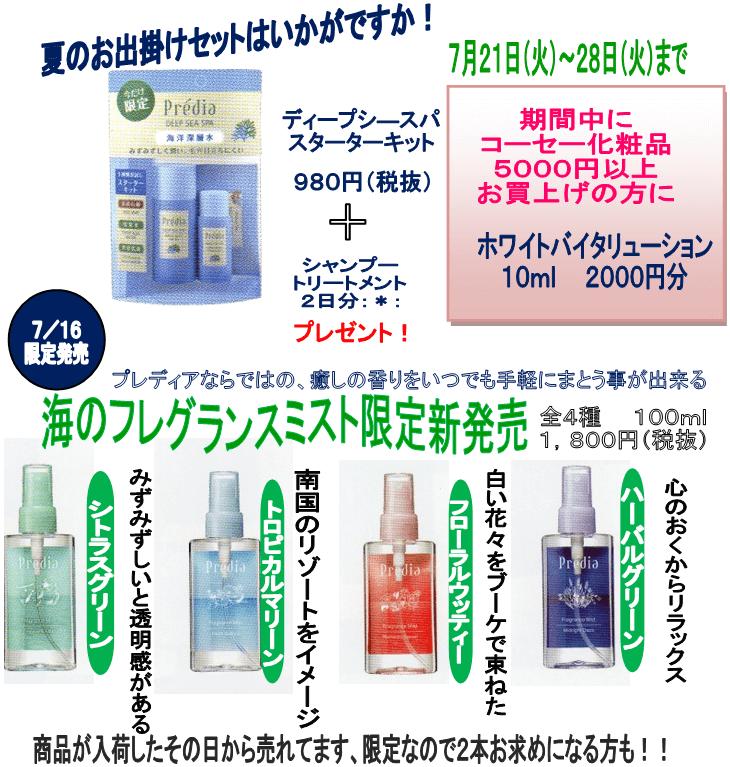 プレディアならではの、癒しの香りをいつでも手軽にまとう事が出来る 海のフレグランスミスト限定新発売