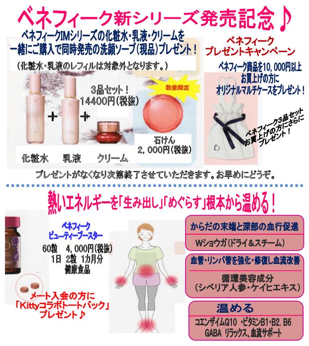 ベネフィークIMシリーズの化粧水・乳液・クリームを 一緒にご購入で同時発売の洗顔ソープ(現品)プレゼント!