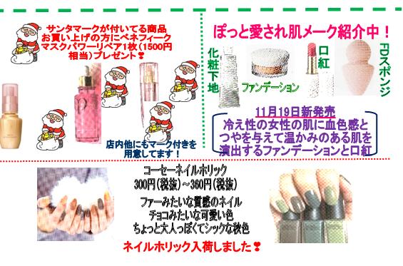 11月19日新発売冷え性の女性の肌に血色感とつやを与えて温かみのある肌を演出するファンデーションと口紅