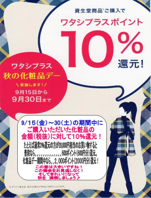 ワタシプラス 秋の化粧品デー 10%還元