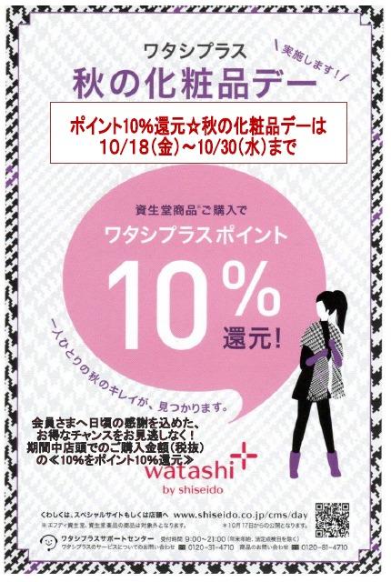 ポイント10%還元☆秋の化粧品デーは10/18(金)~10/30(水)まで